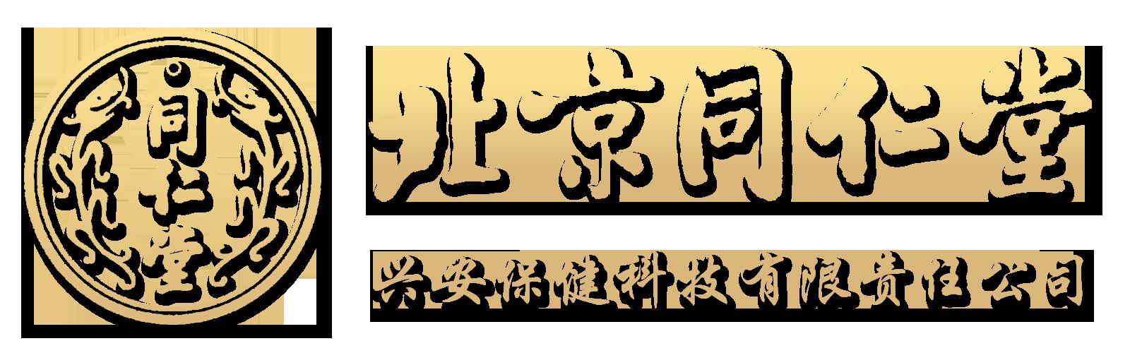 北京同仁堂兴安保健科技有限责任公司
